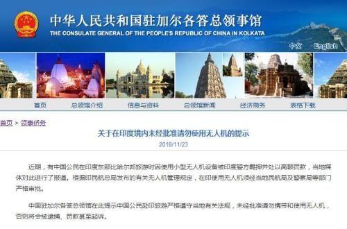 中国公民印度用无人机被羁押 中领馆吁遵守规定