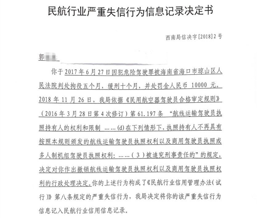 因被追究刑事责任 个人被撤销航线运输驾驶员执照|新闻动态-飞翔通航(北京)服务有限责任公司