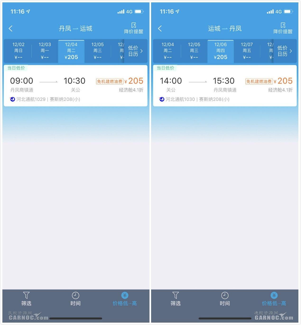携程上线运城-丹凤短途运输航线 在售航线达36条