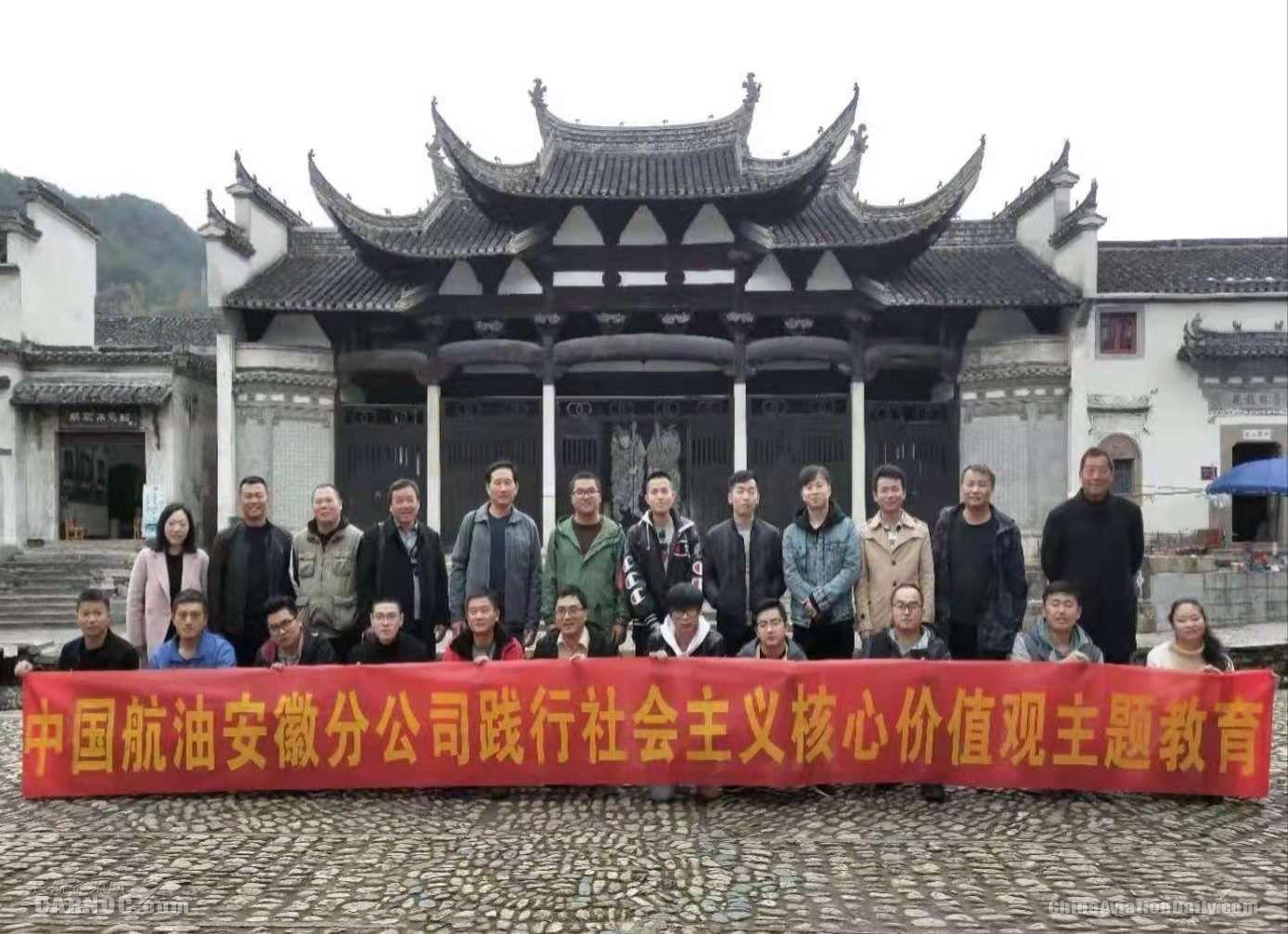 中国航油安徽公司赴绩溪党校开展主题教育活动