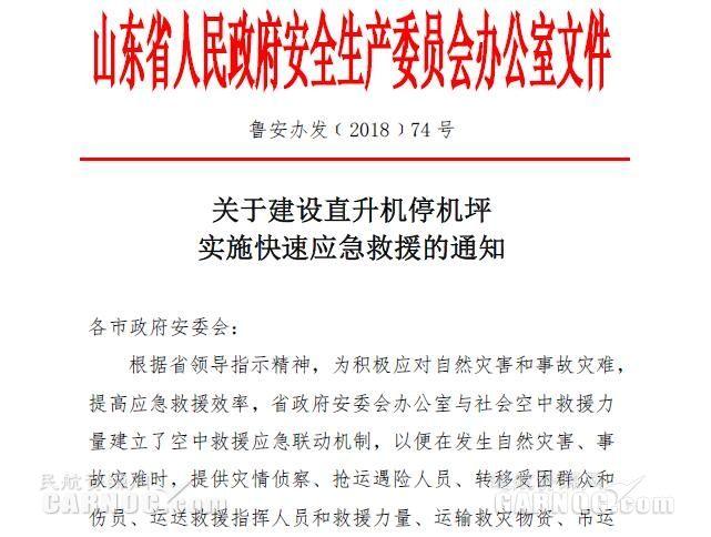 山东:明年2月1日前各地全部完成停机坪建设