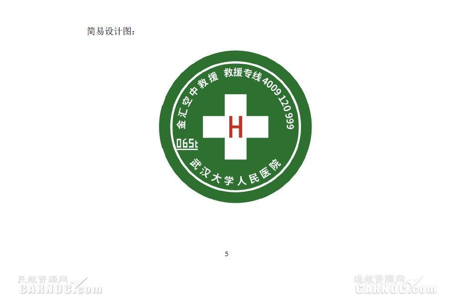 山东:明年2月1日前各地全部完成停机坪建设|新闻动态-飞翔通航(北京)服务有限责任公司