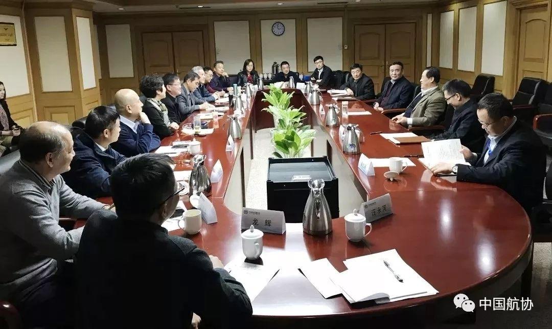中国航协召开中国通用航空协会筹备工作会议