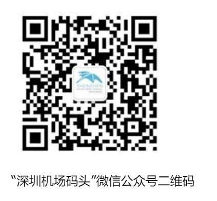 """""""深圳机场码头""""微信公众号二维码"""
