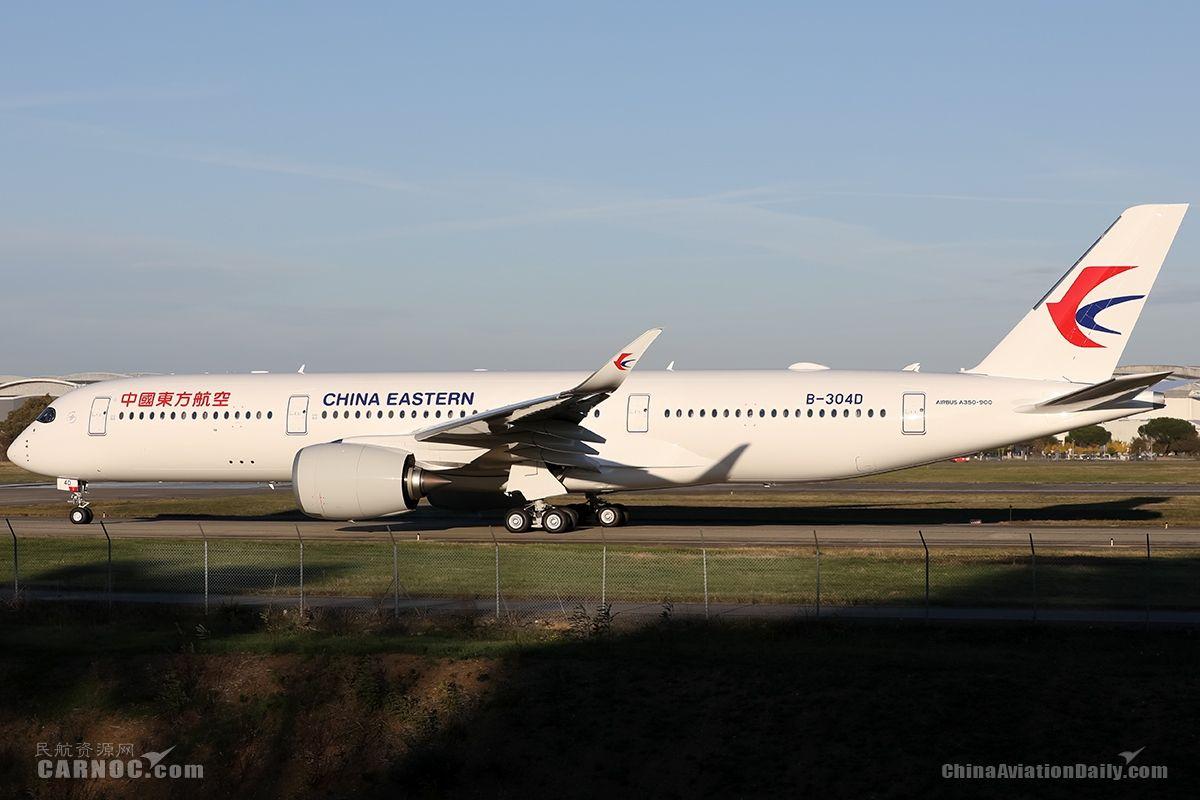 东航首架A350飞机在图卢兹起飞回国