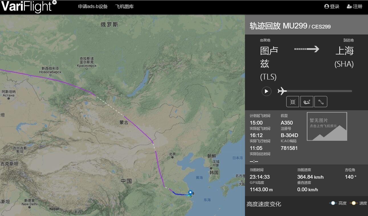 东航首架A350降落上海虹桥机场