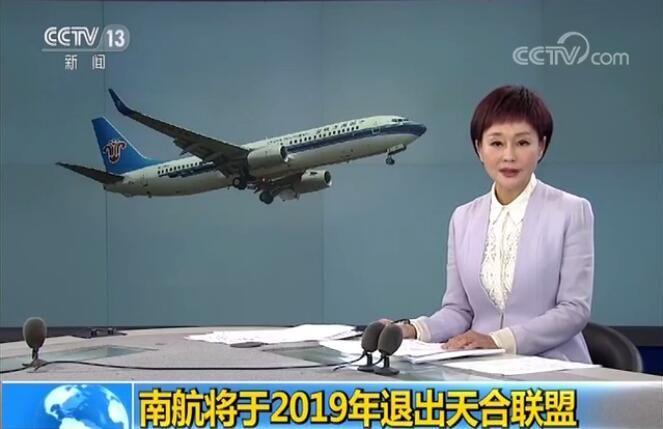 南航明年将退出天合联盟 乘坐飞机有什么变化?