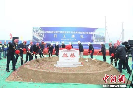 多家航司组团安新家 北京新机场将再添新地标