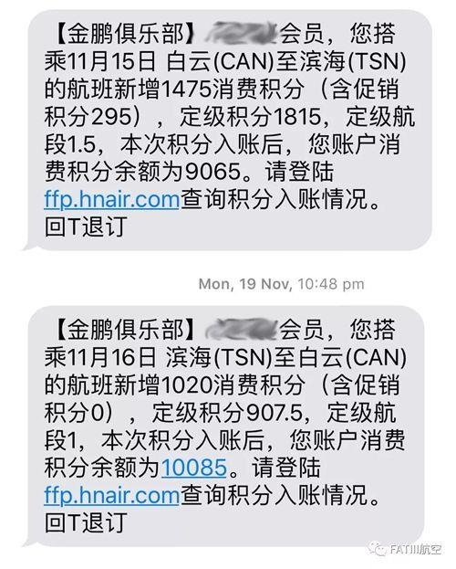 天津航空购票短信截屏