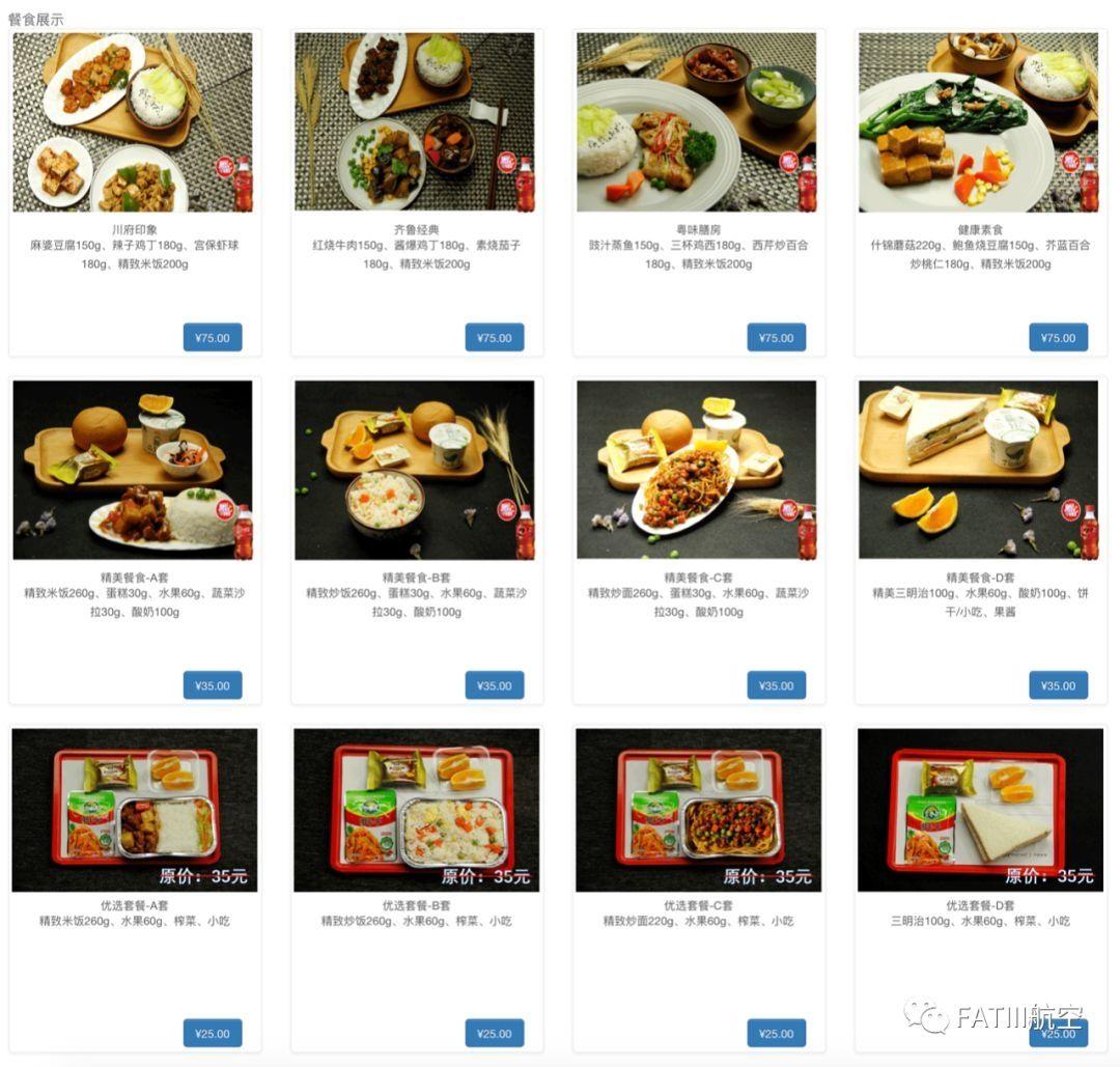 天津航空餐食预订购买