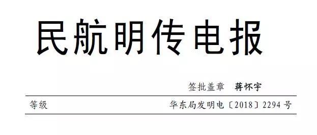 华东局:通航包机销售宣传不得出现定期航班等字眼