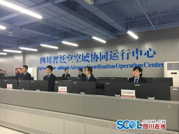 四川省低空空域协同管理运行中心正式挂牌运行