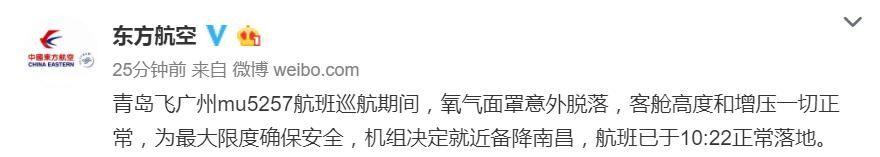 青岛飞广州航班氧气面罩脱落 成功备降南昌