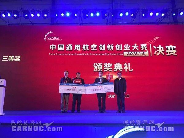 2018中国通用航空创新创业大赛获奖名单揭晓!|新闻动态-飞翔通航(北京)服务有限责任公司