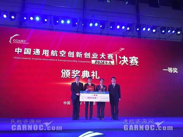 2018中国通用航空创新创业大赛获奖名单揭晓!