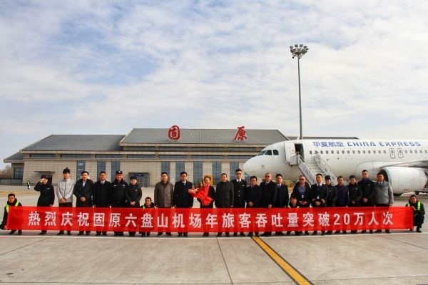 固原机场年旅客吞吐量突破20万人次
