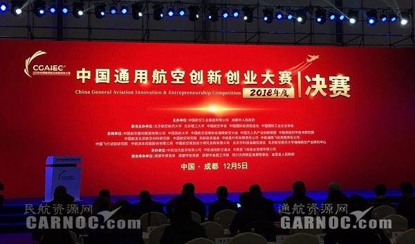2018中国通用航空创新创业大赛决赛在蓉成功举办