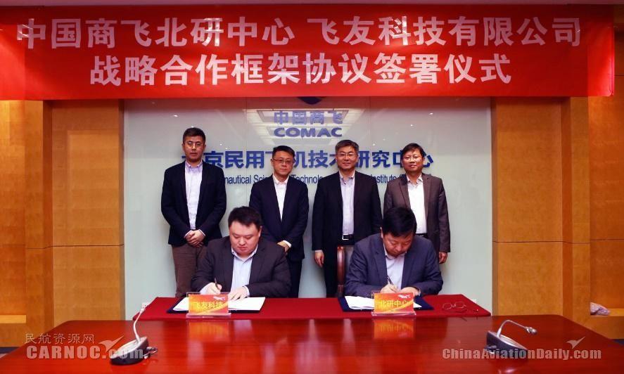 中国商飞北研中心与飞常准签署战略合作协议