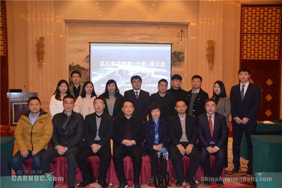 武汉航空旅游推介会在合肥举行 推动合作发展