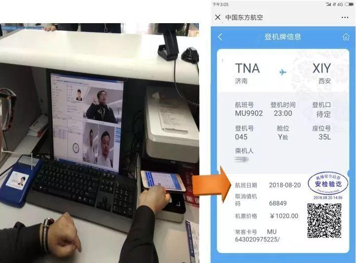东航在全国26个机场开通无纸化便捷登机