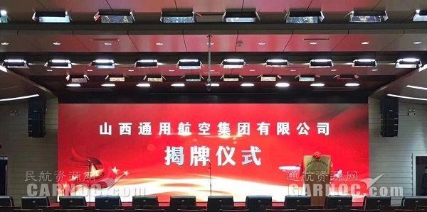 山西通用航空集团在太原揭牌成立