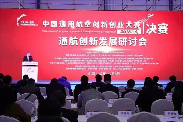首届中国通用航空创新创业大赛决赛圆满成功!