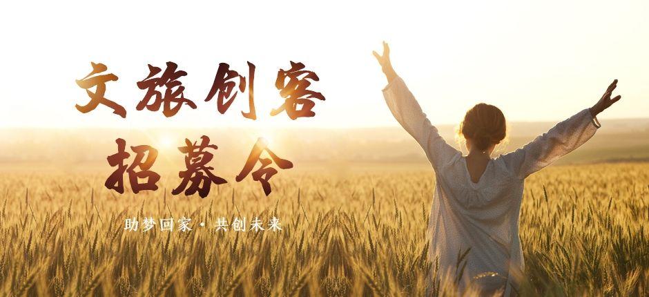 华夏航空文旅项目创客招募