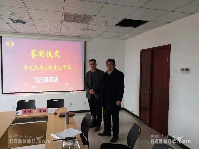 西北空管局与丹凤通用机场签订通航服务协议