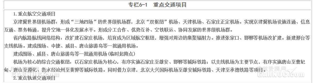 河北:到2025年,力争建成30个通用机场 新闻动态-飞翔通航(北京)服务有限责任公司