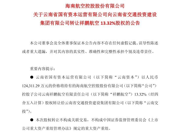 祥鹏航空迎新股东 云南交投获得13.32%股权