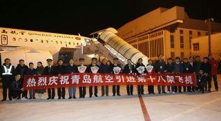 青岛航空机队又添A320NEO新成员!