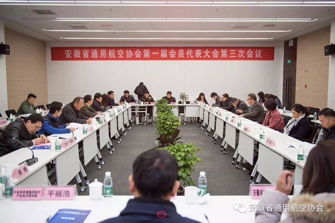 安徽通航协会第一届会员代表大会第三次会议完成