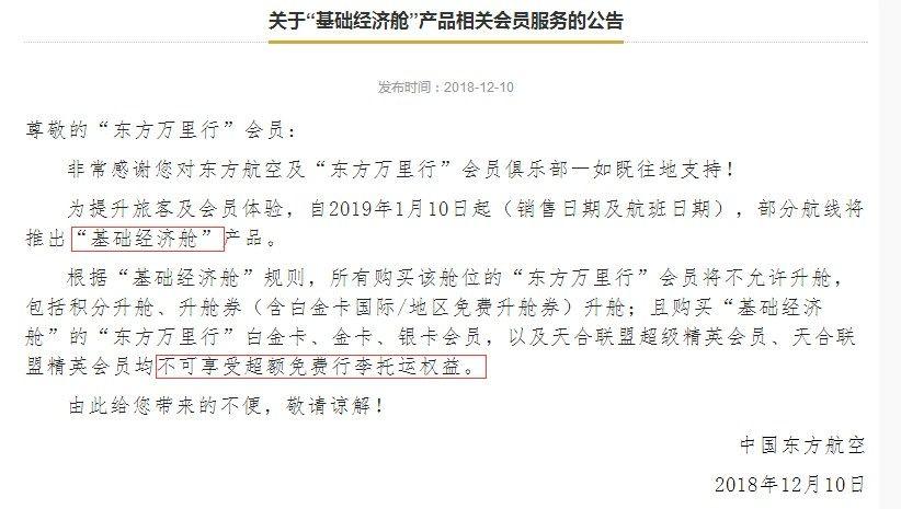 """西风东渐?东航明年将推""""基础经济舱""""产品"""