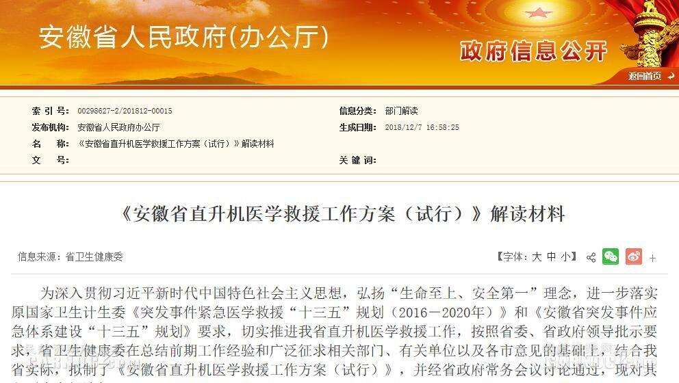 《安徽省直升机医学救援工作方案(试行)》解读