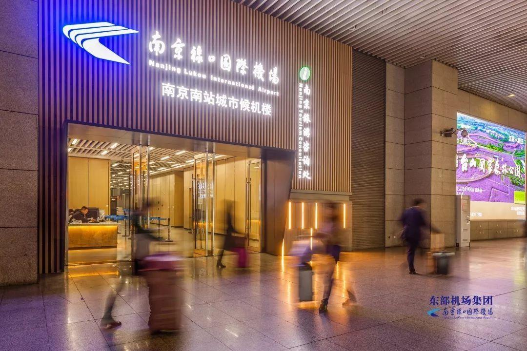南京禄口国际机场南京南站城市候机楼试运行
