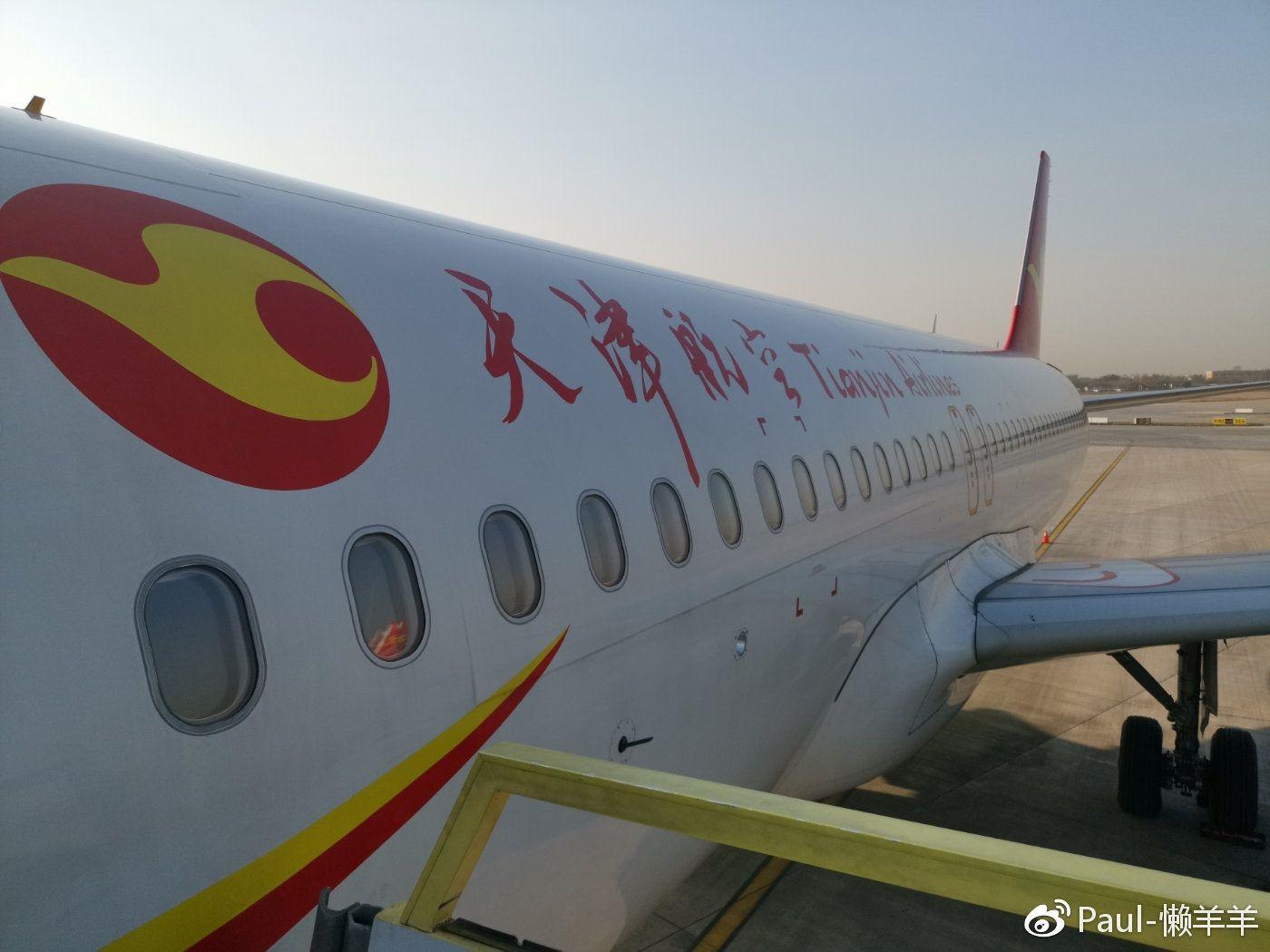 到底值不值?常旅客眼中的天津航空差异化服务