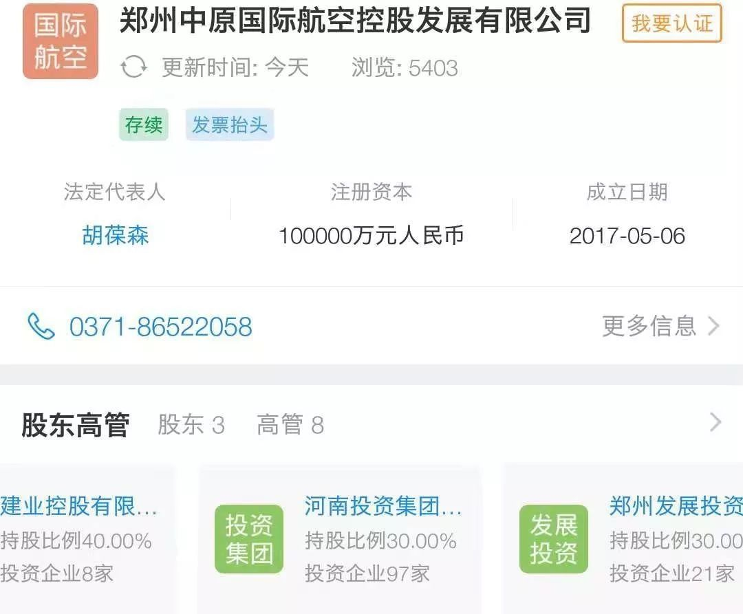 郑州中原国际航空控股发展有限公司资料截图