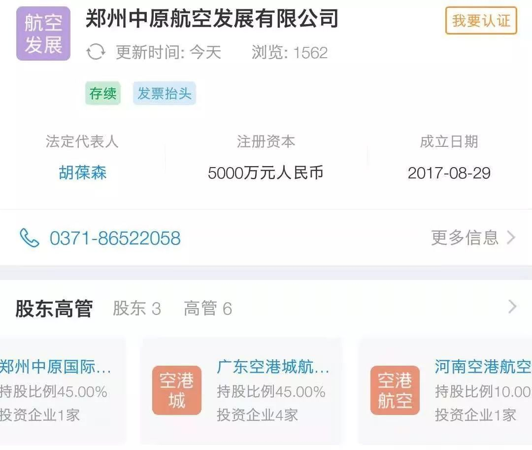 郑州中原航空发展有限公司资料截图