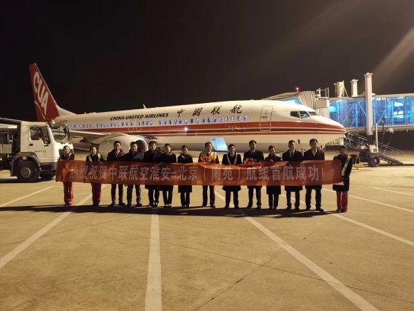 淮安机场正式开通至北京南苑航线