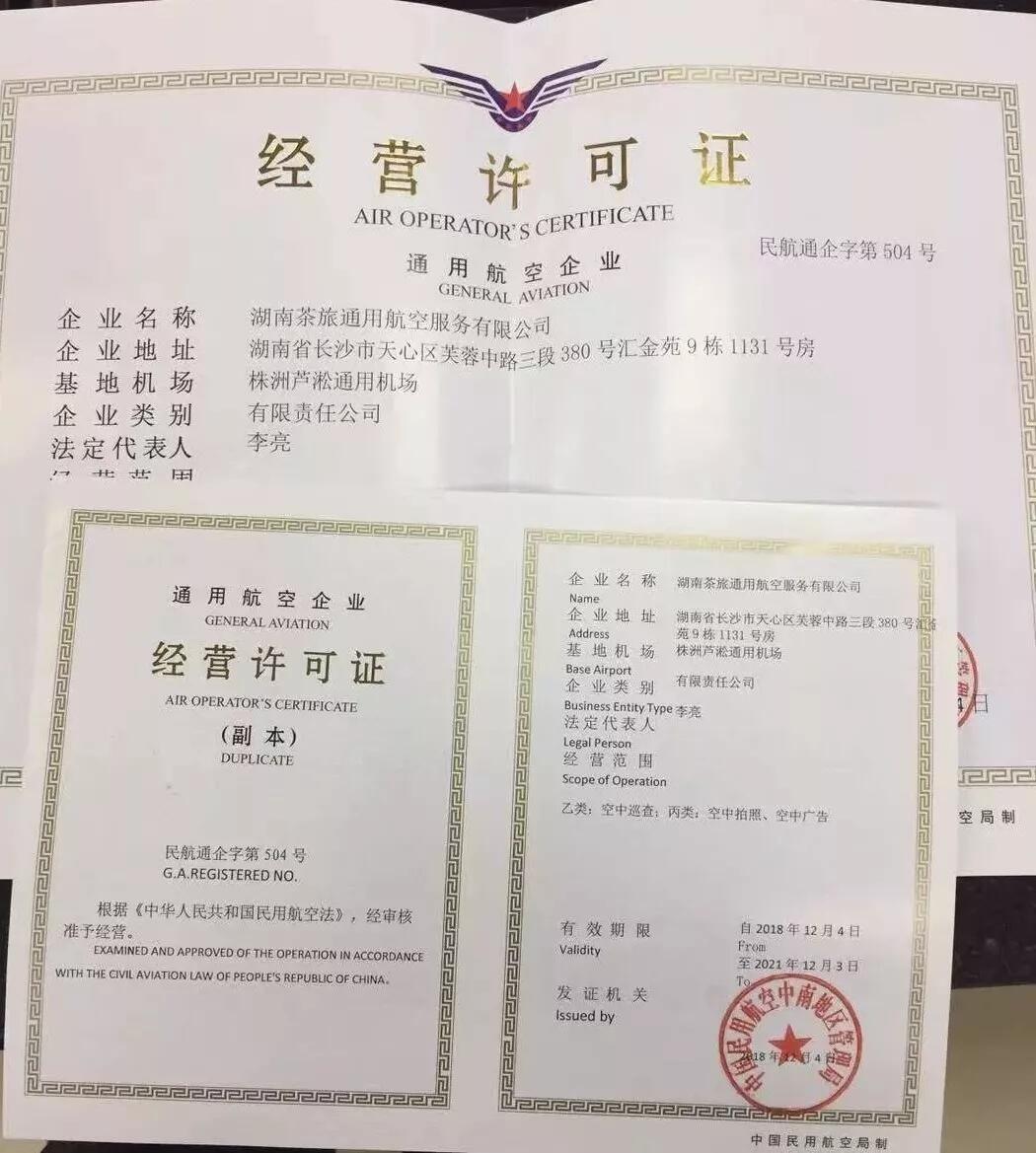 湖南茶旅通航获颁通用航空经营许可证