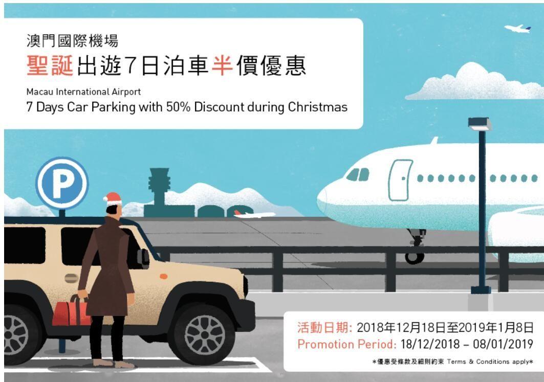 澳门国际机场圣诞出游7日泊车半价优惠
