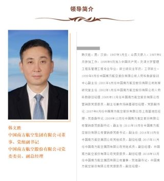 南航高层变动 韩文胜出任南航集团党组副书记