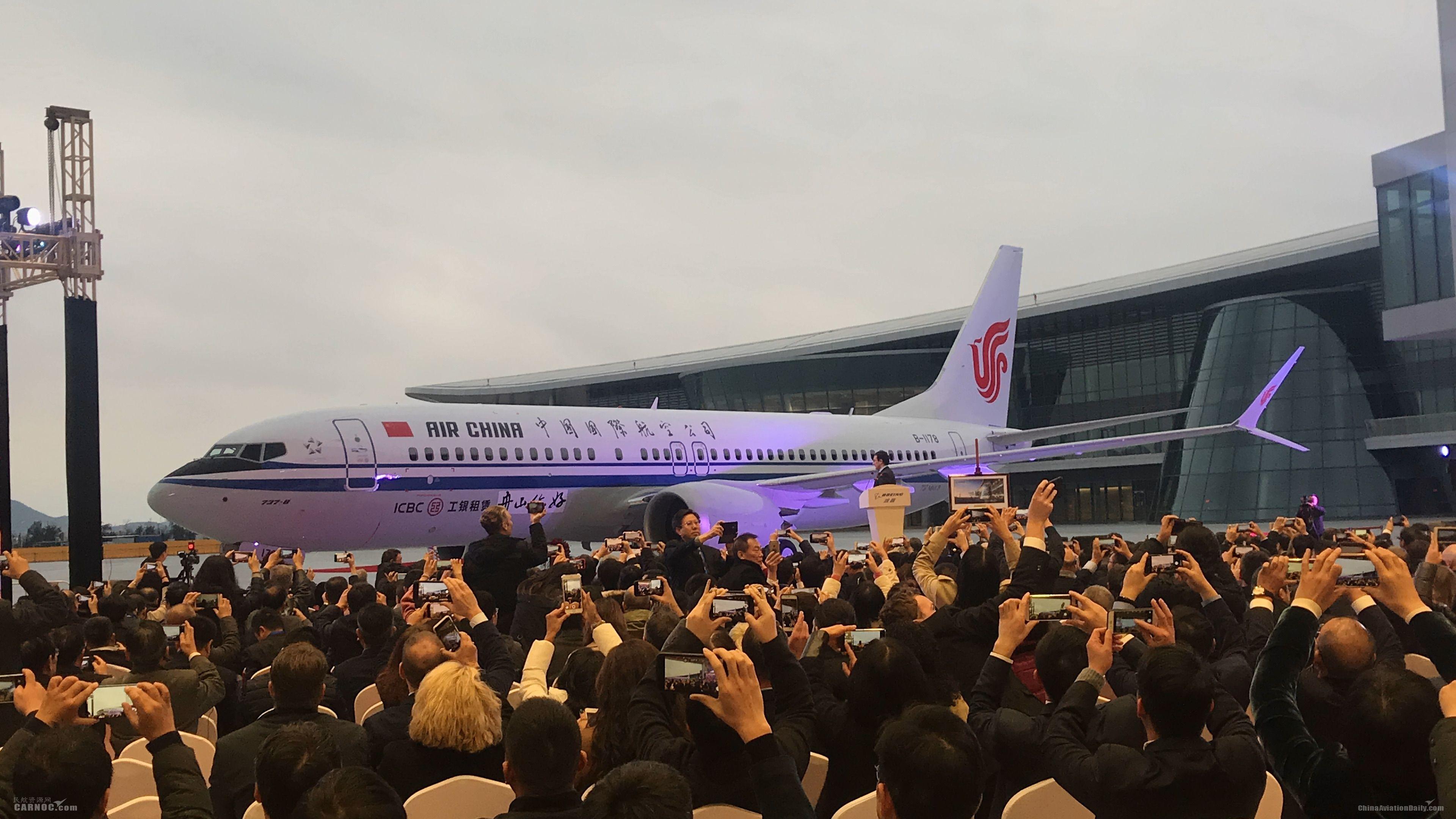 舟山波音737完工和交付中心交付首架飞机