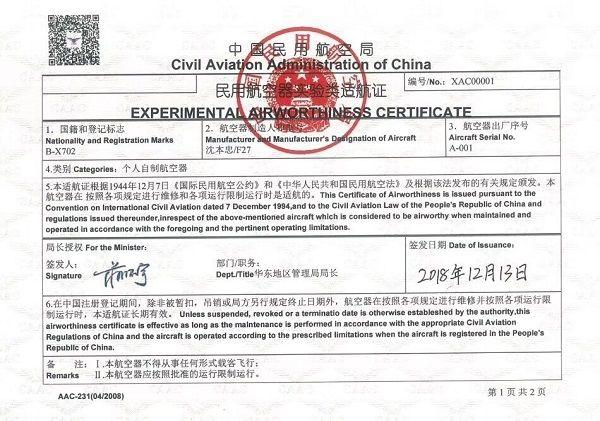 民航華東地區管理局頒發國內首份實驗類適航證