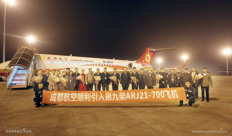 成都航空引进第9架ARJ21飞机 机队规模42架