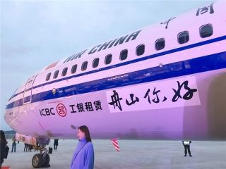 高清:舟山你好 舟山波音完工中心交付首架飞机