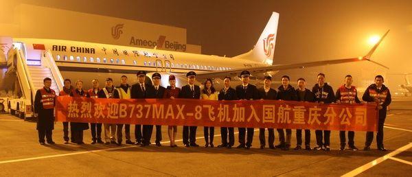 波音中国首架737MAX落户国航重庆分公司