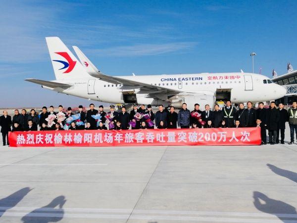 东航乘客成榆林机场第200万名旅客
