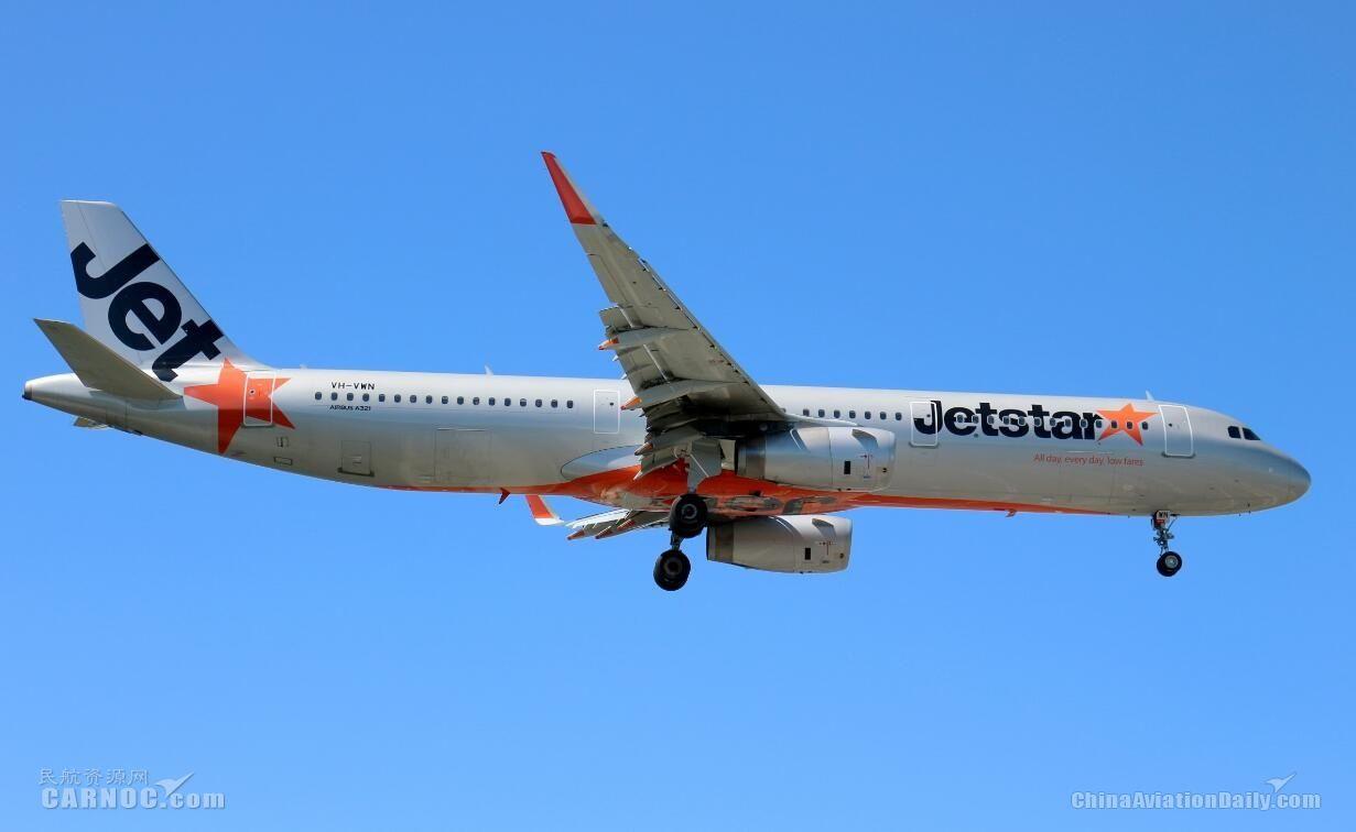 退款权利条款存在误导 捷星航空被罚195万澳元