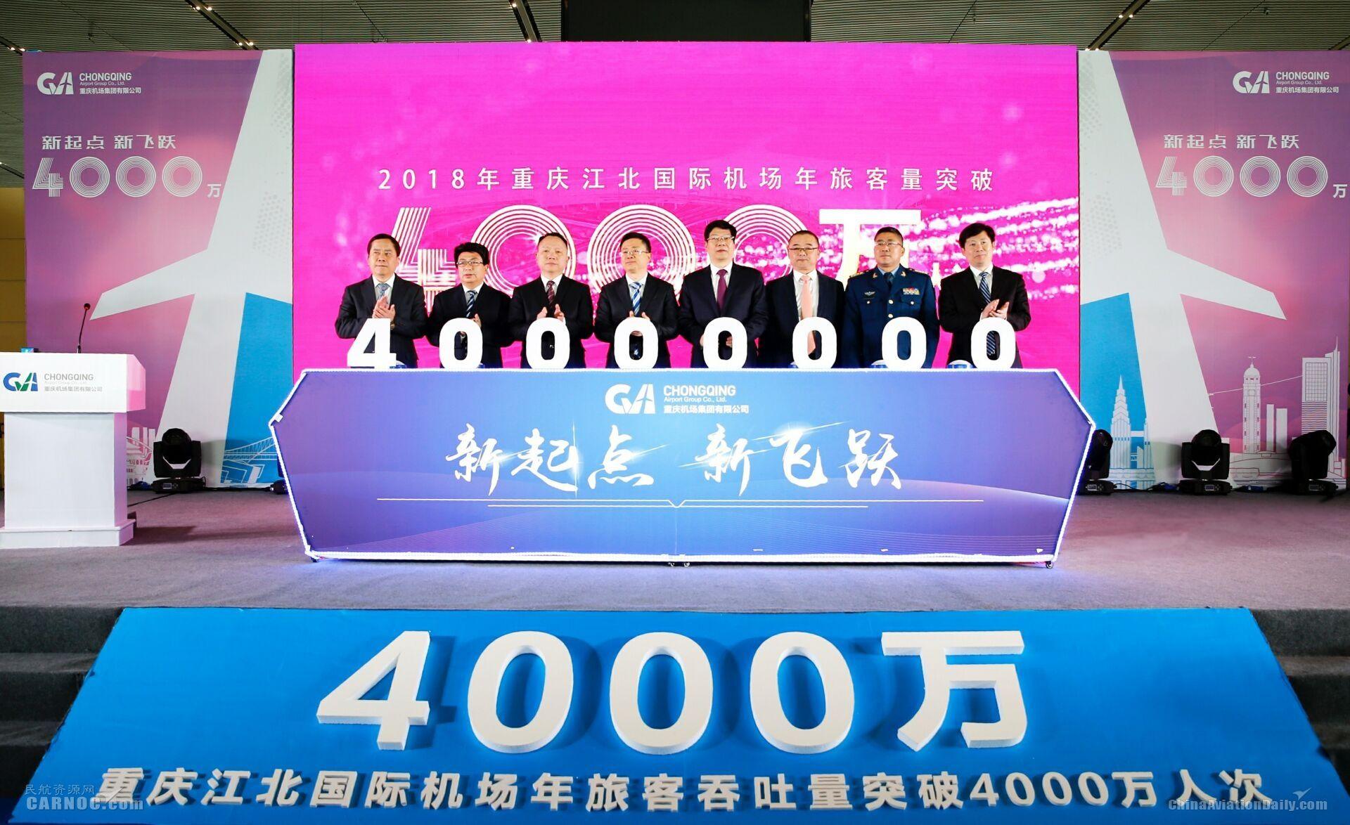 重庆江北机场年旅客吞吐量破4000万人次